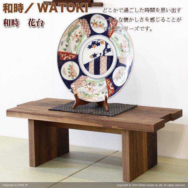 ■ 和時/WATOKI 花台(ウォルナット)
