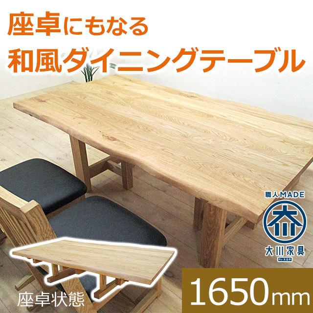 国産クリ材を使用した和風ダイニングテーブル兼座卓 然/ZEN