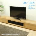■ 凛/RIN テレビボード W2400(ホワイトオーク ‐ シンプル)