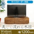 ■ 風雅/FUUGA テレビボード W1200(ウォルナット‐スリット)