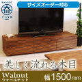 ■ 風雅/FUUGA テレビボード W1500(ウォルナット‐スリット)