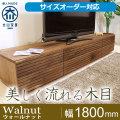 ■ 風雅/FUUGA テレビボード W1800(ウォルナット‐スリット)