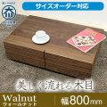 ■ 風雅/FUUGA センターテーブル W800(ウォルナット‐スリット)