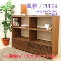 ■ 風雅/FUUGA リビングシェルフ W1500