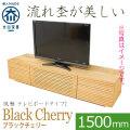 天然木・無垢ブラックチェリーテレビボード 風雅
