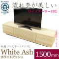 天然木・無垢ホワイトアッシュテレビボード 風雅