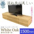 天然木・無垢ホワイトオークテレビボード 風雅