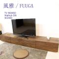 ■ 風雅/FUUGA テレビボード W2400(ウォルナット‐スリット)
