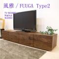 ■ 風雅/FUUGA Type2 テレビボード W2000(ウォルナット‐スリット)