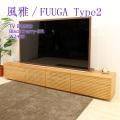 ■ 風雅/FUUGA Type2 テレビボード W2400(ブラックチェリー‐スリット)