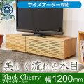 天然木・無垢材のテレビボード風雅ブラックチェリー幅1200mm