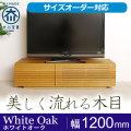 天然木・無垢材のテレビボード風雅 ホワイトオーク幅1200mm