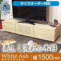 天然木・無垢材のテレビボード風雅ホワイトアッシュ幅1500mm