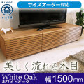 天然木・無垢材のテレビボード風雅 ホワイトオーク幅1500mm