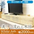 天然木・無垢材のテレビボード風雅ホワイトアッシュ幅2000mm