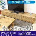 天然木・無垢材のテレビボード風雅 ホワイトオーク幅2000mm