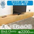 天然木・無垢材のテレビボード風雅ブラックチェリー幅2200mm