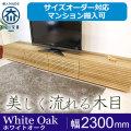 天然木・無垢材のテレビボード風雅 ホワイトオーク幅2300mm