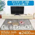 天然木・無垢材のテレビボード風雅ホワイトアッシュ幅2400mm