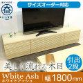 天然木・無垢材のテレビボード風雅タイプ2 ホワイトアッシュ幅1800mm