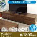 天然木・無垢材のテレビボード風雅タイプ2 ウォールナット幅1800mm