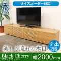 天然木・無垢材のテレビボード風雅タイプ2 ブラックチェリー幅2000mm