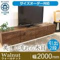 天然木・無垢材のテレビボード風雅タイプ2 ウォールナット幅2000mm
