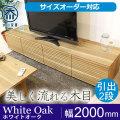 天然木・無垢材のテレビボード風雅タイプ2 ホワイトオーク幅2000mm