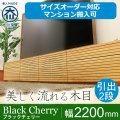 天然木・無垢材のテレビボード風雅タイプ2 ブラックチェリー幅2200mm