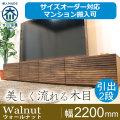 天然木・無垢材のテレビボード風雅タイプ2 ウォールナット幅2200mm