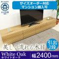 天然木・無垢材のテレビボード風雅タイプ2 ホワイトオーク幅2400mm