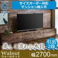 天然木・無垢材のテレビボード風雅タイプ2 ウォールナット幅2700mm