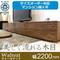 天然木・無垢材の大型テレビボード風雅ウォールナット幅2200mm