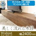 天然木・無垢材のテレビボード風雅ウォールナット幅2400mm