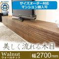 天然木・無垢材の大型テレビボード風雅ウォールナット幅2700mm