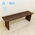 ■ 凛/RIN ベンチ W1300(ウォルナット)