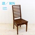 ■ 凛/RIN ハイバックチェア(ウォルナット - 板座)