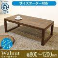 天然木・無垢材を使用したオシャレなセンターテーブル・ローテーブル 凛 四角脚 ウォールナット