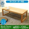 ■ 凛/RIN センターテーブル W1000(ブラックチェリー)