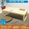 天然木・無垢材を使用したオシャレなセンターテーブル・ローテーブル 凛 四角脚 ホワイトアッシュ
