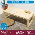 天然木・無垢材を使用したオシャレなセンターテーブル・ローテーブル 凛 四角脚 メープル