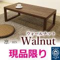 天然木・無垢材のテーブル 凛 ウォールナット