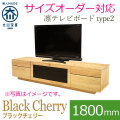 天然木・無垢ブラックチェリー使用テレビボード 凛