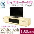 天然木・無垢ホワイトアッシュ使用テレビボード 凛