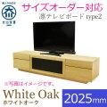 天然木・無垢ホワイトオーク使用テレビボード 凛