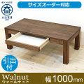 天然木・無垢材使用のシンプル家具シリーズ 凛 センターテーブル ウォールナット/ウォルナット