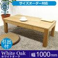 天然木・無垢材使用のシンプル家具シリーズ 凛 センターテーブル ホワイトオーク