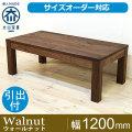 天然木・無垢材使用のシンプル家具シリーズ 凛 センターテーブル ウォールナット