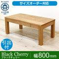 天然木・無垢材使用のシンプル家具シリーズ 凛 センターテーブル ブラックチェリー