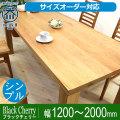 シンプルで力強いデザイン 天然木・無垢材のダイニングテーブル 凛 ウォールナット